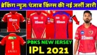 IPL2021- Punjab Kings Launched Their New Jersey For IPL 2021 | PBKS New Jersey | Cricket With Raghu