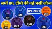 IPL 2021 – All Teams New Jersey's For The IPL 2021