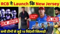 IPL 2021- RCB revealed new Jersey; 12 foreigner player joined teams, Top latest news